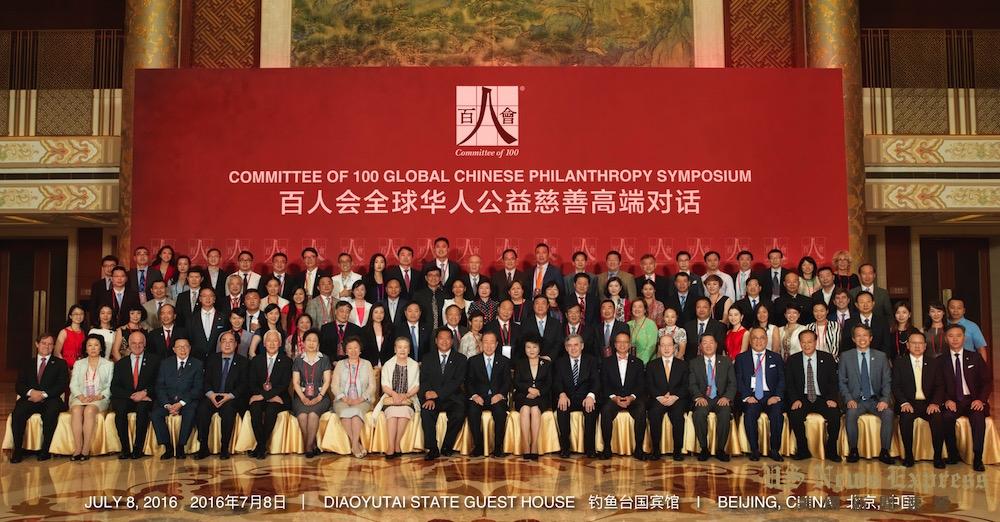 百人会7月在北京举行全球华人公益慈善高端对话。百人会图