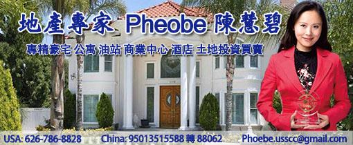 ad-phoebe