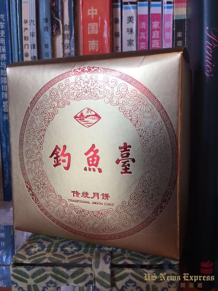 习近平赠送华侨钓鱼台月饼,成为程远的珍贵回忆。