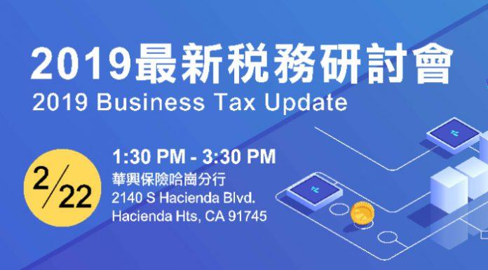 2019税务研讨会
